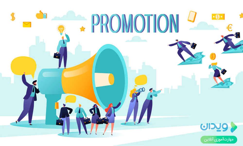 چهار P بازاریابی | ترویج (Promotion)