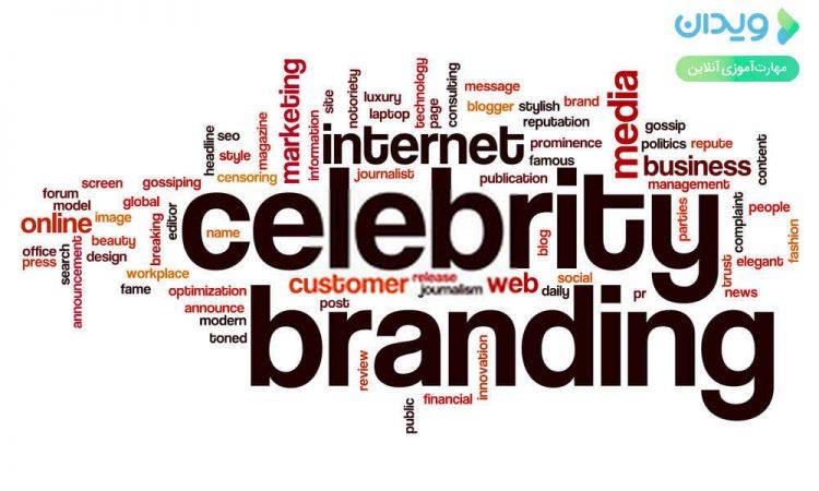 برندینگ سلبریتی (Celebrity Branding)