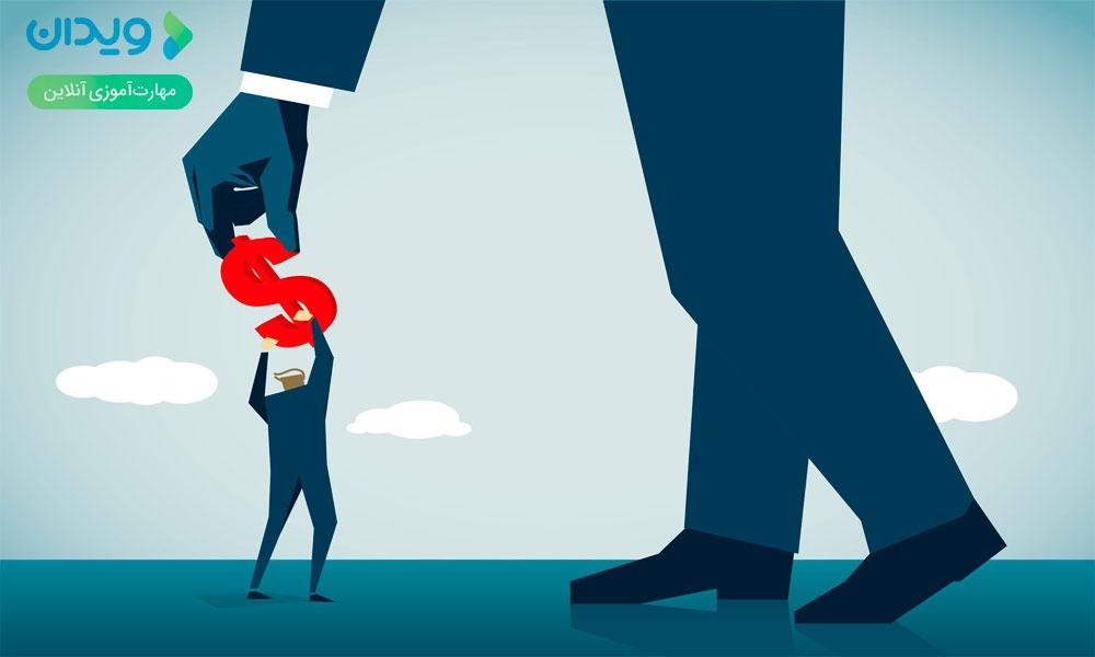 مشکلات ناشی از دیدگاه پول کافی نیست